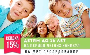 Скидка детям -15%