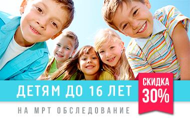 Скидка детям -30%