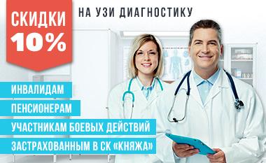 Инвалидам, пенсионерам, участникам боевых действий УЗИ скидка 10%!