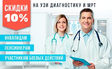 Инвалидам, пенсионерам, участникам боевых действий МРТ и УЗИ скидка 10%!