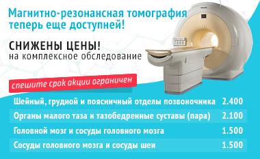 МРТ Комплексное обследование