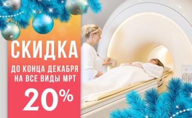 Новогодняя скидка на МРТ в Запорожье