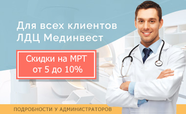 Скидки на МРТ всем клиентам Мединвест!