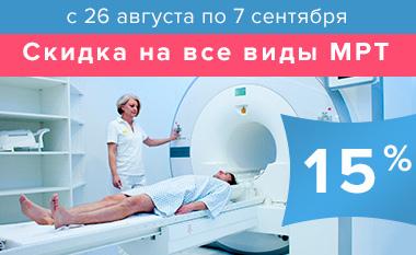 Скидка на все виды МРТ с 26.08 по 07.09
