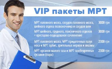 МРТ ВИП пакеты