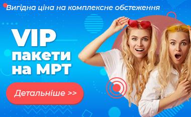 VIP пакети на МРТ